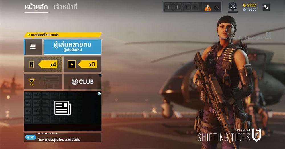มาแล้ว! Rainbow Six: Siege เวอร์ชั่นภาษาไทยพร้อมให้ทดสอบบน PC