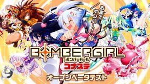 Konami เอาใจโอตะเปิดตัว Bombergirl ที่กำลังเปิดให้ทดสอบตอนนี้